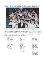 福岡工業大学附属城東高等学校吹奏楽部48回生