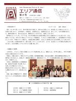 ゾンタエリア通信 - 6-pg.indd