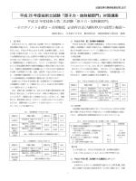 第二次試験 - 日本原子力学会