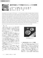 遠赤外線カメラ用途のZnS レンズの開発