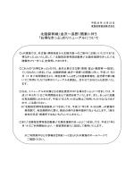 北陸新幹線(金沢~長野)開業に伴う 「お得なきっぷ」の