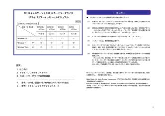 2.インストールマニュアル - NTTコミュニケーションズ