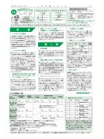 くらしの情報8~6面 (PDF 982KB)