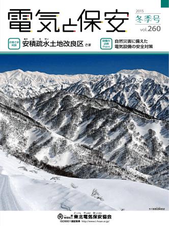 2015年 冬季号Vol.260