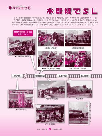 4-12頁【まちのできごと】 - 常陸大宮市公式ホームページ