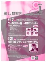 2015年 1月 - 高崎市文化スポーツ振興財団
