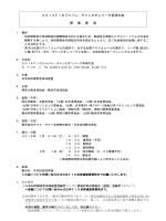 ダウンロード - 日本知的障害者卓球連盟