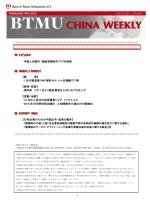 BTMU CHINA WEEKLY(2015年2月4日)