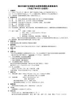 横浜市磯子区保険年金課事務嘱託員募集案内 (平成27年4月1日採用)