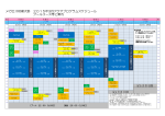 メガロス相模大野 2015年3月アクアプログラムスケジュール プールコ