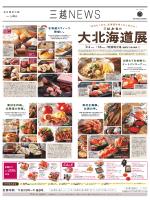 3月4日(水) - 名古屋三越 栄店