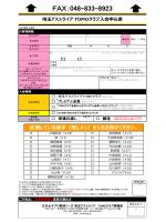FAX:048-833-8923 - 日本女子プロ野球リーグ JWBL