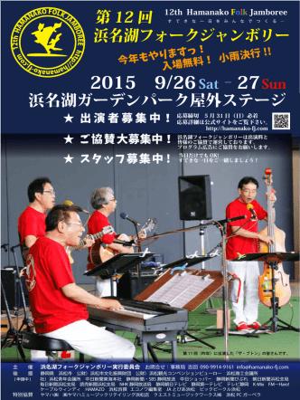 2015 9/26 − 27 - 浜名湖フォークジャンボリー