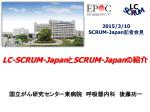 LC-SCRUM-JapanとSCRUM-Japanの紹介(PDF)