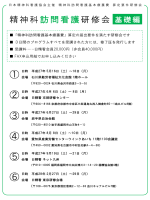 精神科訪問看護基本療養費 - 日本精神科看護技術協会