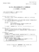 U-12京都府リーグ前期 ブロック