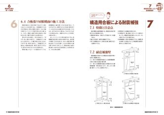 7 構造用合板による耐震補強