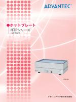 HTPシリーズ HTP352AB・452AB・552AB・353AB;pdf