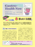 A群をめぐる問題 - 認定NPO法人 日本胃がん予知・診断・治療研究機構