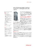 Oracle ZFS Storage ZS3-BAによるOracleエンジニアド・システムの