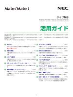 活用ガイド(Windows 7版 PDF)