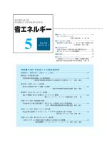 特集平成21年度省エネ大賞受賞事例