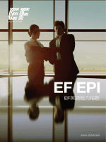 EF英語能力指数