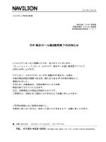 『HP 純正ロール紙』販売終了のお知らせ TEL. 0120-422
