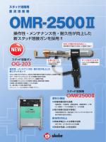 OG-203 OMR2500Ⅱ