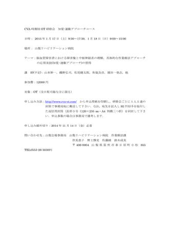 CVA 時期別 OT 研修会 知覚-運動アプローチコース - PT-OT