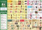 New - プロの業務用食材 世界の食材市場ニッショク