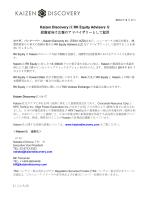 Kaizen Discovery は RK Equity Advisors を 投資家向け広報の