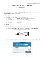 CamCard 法人版 スキャナ連動機能