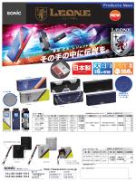 提案書・SK-1140(他)・6920 レオーネ筆入れ・パスケース