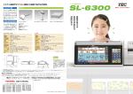SL-6300 - ラベル.e