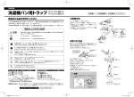 洗濯機パン用トラップ TP-51,53( 縦引き)