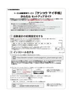 KONAMIケンコウマイ手帳マニュアルをダウンロード