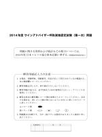 ワインアドバイザー - 社団法人・日本ソムリエ協会