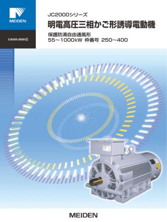 CA555-2930C JC2000シリーズ 高圧三相かご形誘導電動機 保護防滴