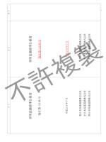 14106 - 【NEXCO総研】株式会社 高速道路総合技術研究所