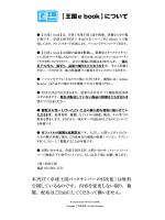 【王国e book】について