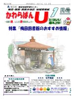 かわらばんU - 足立区梅田地域学習センター