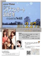 スタジオToneライブコンサート2015冬