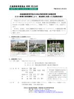 広島県教育委員会 NEWS RELEASE