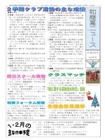 平成26年 12月号 - 和歌山県立和歌山商業高等学校