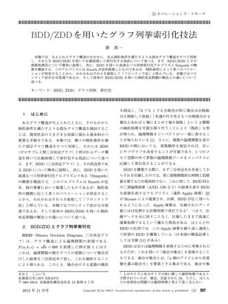 597 - 日本オペレーションズ・リサーチ学会