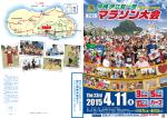 第23回伊江島一周マラソン大会 募集要項PDF