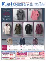 11月27日号 - 京王百貨店 新宿店