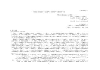 1 平成27年1月6日 不動産投資信託証券の発行者等