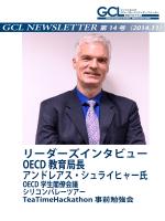 リーダーズインタビュー OECD 教育局長